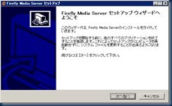 Firefly Media Server と WHS