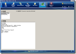 WHS AddIn CPU温度表示