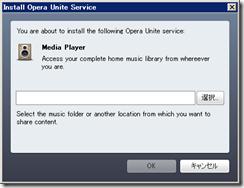 WHSとOpera Unite-(3)Media Player