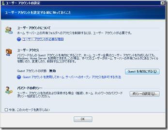 [FAQ]DLNAクライアントからサーバーにアクセスできない