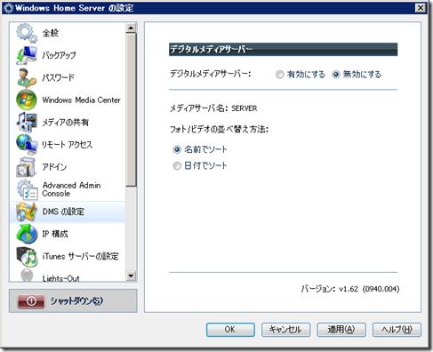 [H340入門]:WiDMSをアンインストールする