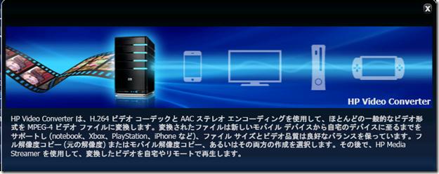 HP MediaSmart Server/Data Vault の HP Video Converter を使ってみる