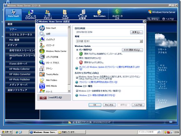 HP Media Smart Server / DataVault を指定時間にスリープさせる