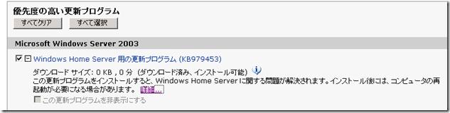 Windows Home Server 用の更新プログラム KB979453 について