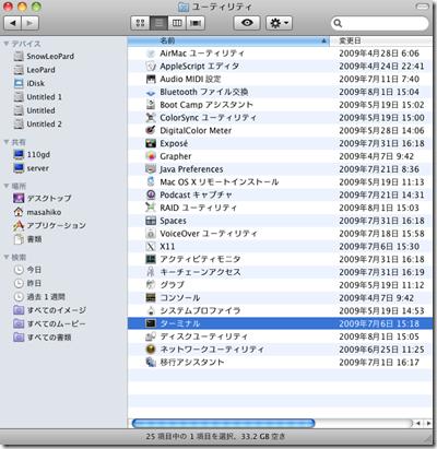 Macでhostsファイルを使ってWHSの名前を解決する