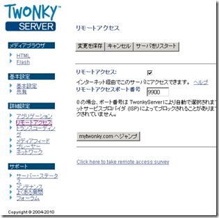 Twonky Server 6.1 と MyTwonky.comで外出先からストリーミング