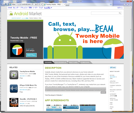 Windows Home Server 2011 と Android スマートフォン と TwonkyMobile
