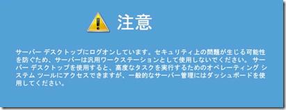 [FAQ:WHS2011] サーバーでInternet Explorerからサイトアクセス時にエラーが表示される