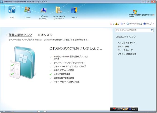 Windows Storage Server 2008 R2 Essentials ってどんな製品?