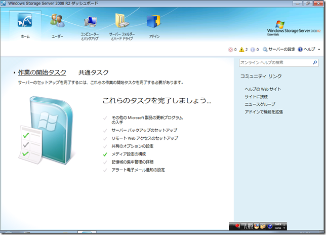 Windows Storage Server 2008 R2 Essentials 搭載 WD Sentinel DX4000