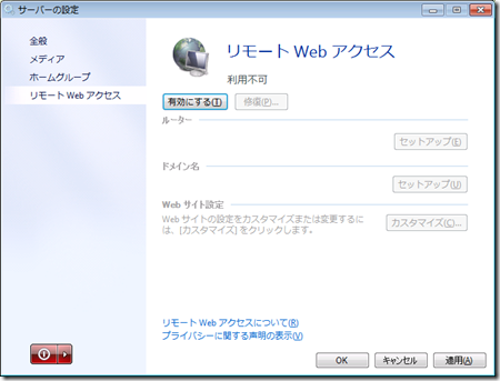WHS2011のリモートWebアクセスを設定する