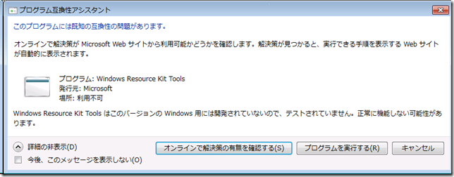 [FAQ:WHS2011]WHS2011でアプリケーションをサービス化して常時起動させる