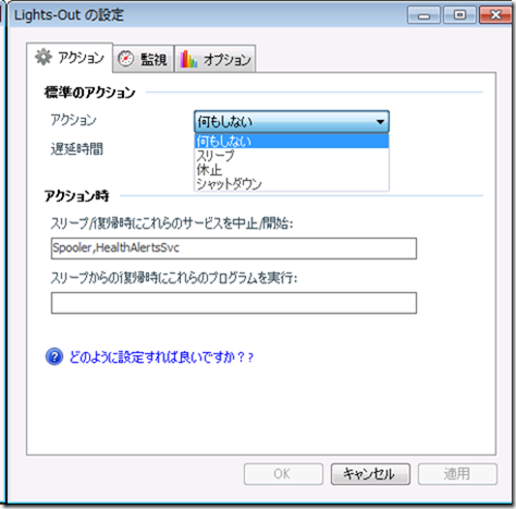 [FAQ:WHS2011]Lights-Out for Windows Home Server 2011 でスタンバイ/レジュームに関するFAQ