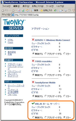 Twonky Server に関する Tips その2
