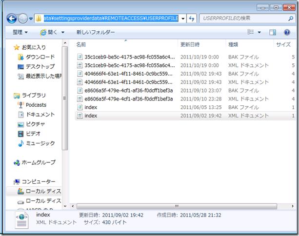 [FAQ:WHS2011]リモートWebアクセスサイトで特定のユーザーだけがログイン出来ずエラーになる