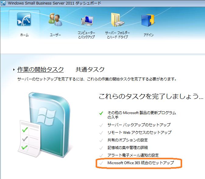 OIM:ダッシュボードを通じたOffice365の構成