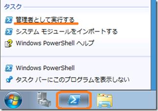 [FAQ:WHS2011]Windows Home Server 2011のワークグループ名を変更したい
