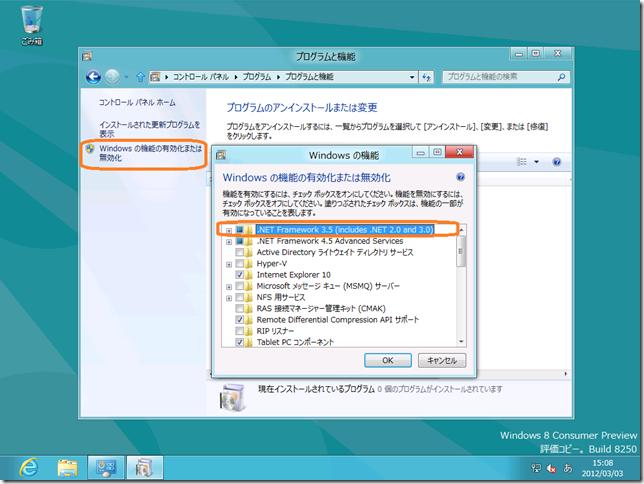 Windows 8 β を Windows Small Business Server 2011 Essentials、Windows Storage Server 2008 R2 Essentials、Windows Home Server 2011に参加させる場合の既知の問題