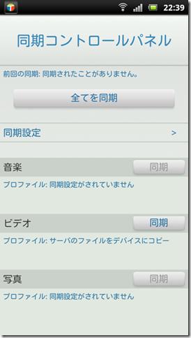 ドコモユーザー向け Twonky Mobile Special もアップデート