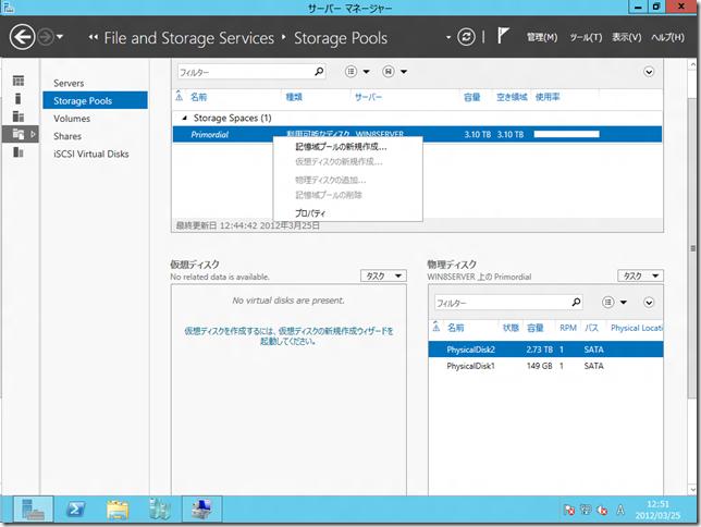 Windows Server 8 beta で Storage Spaceを構成する