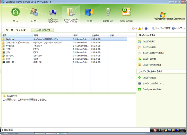 Windows Home Server 2011 & SkyDrive for Windows