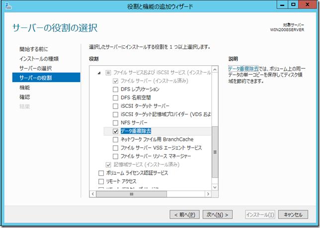 Windows Server 2012 の新たな機能「データ重複除去 」