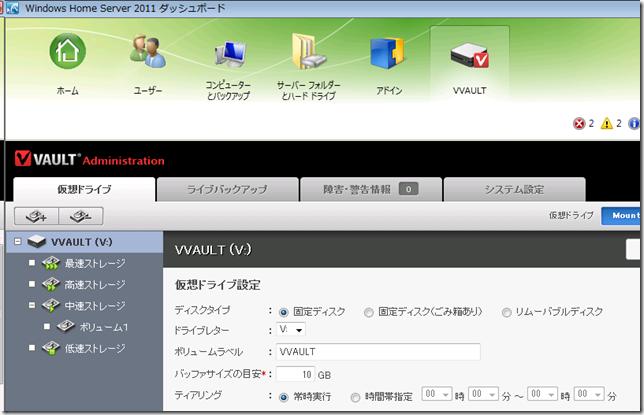 VVAULT 3.1.0 を WHS2011/SBS2011Eで利用する場合の注意点