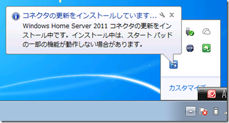 Windows 8 クライアント対応などの改善が含まれる、Update Rollup 3 for Windows Home Server 2011 が配信開始されました
