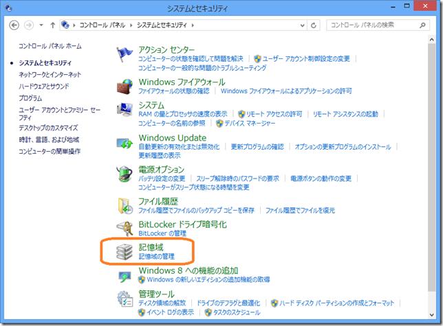 Windows 8 + WHS2011 でおうちサーバーをつくる(3)