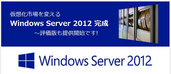 Windows Server 2012 RTM が公開、Windows Server 2012 Essentialsは・・・