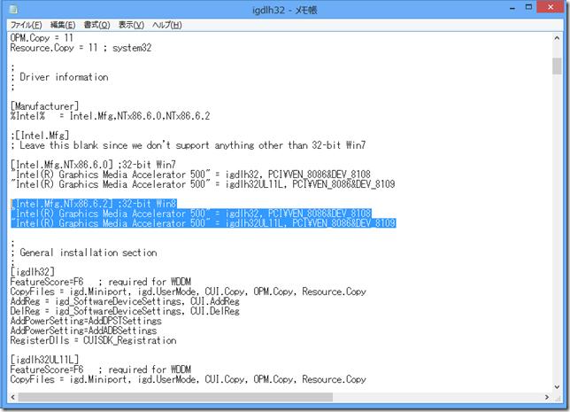 Windows 8 に Windows 7 用のドライバーをインストールする