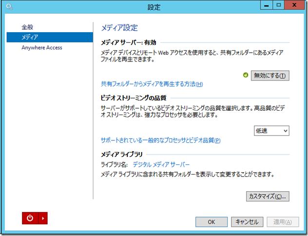 Windows Server 2012 Essentials ではSilverlight非対応デバイスでも RWAメディアストリーミングが可能