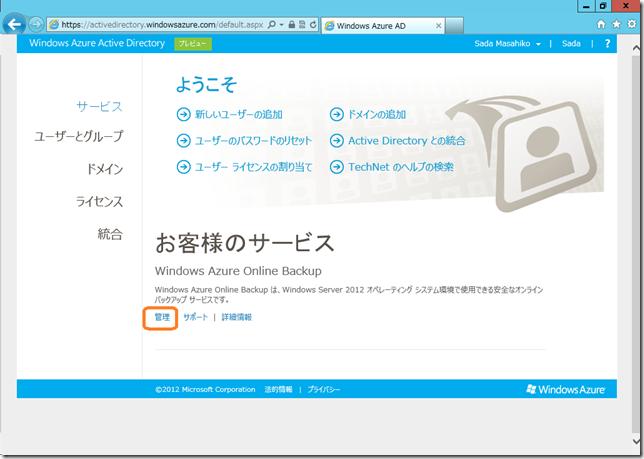 Windows Azure Online Backup と Windows Server 2012 Essentials