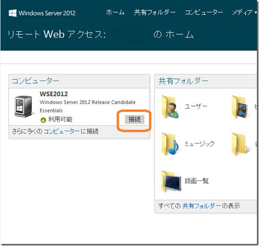 [FAQ:WHS2011]リモートWebアクセスサイトからサーバーにリモートデスクトップ接続する