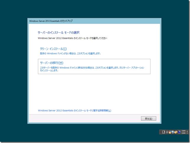 Windows Server 2012 Essentials のインストール(サーバーの移行)