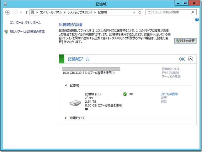 記憶域スペースを管理するPowerShellのCmdlet