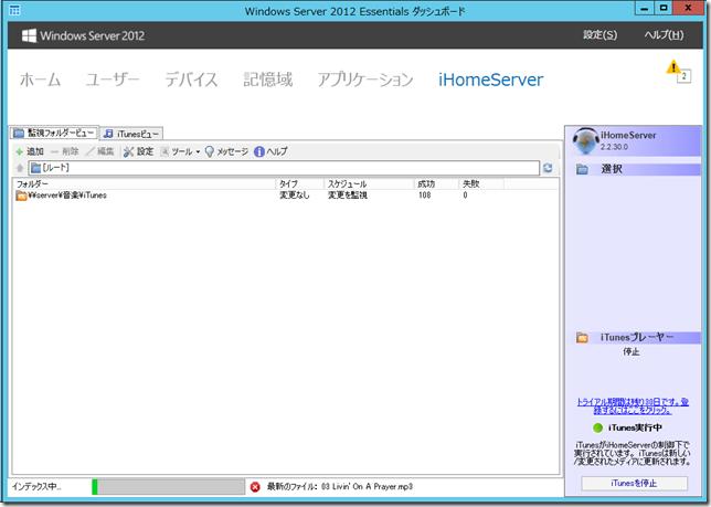 Add-in Update: iHomeServer も Windows Server 2012 Essentials 対応