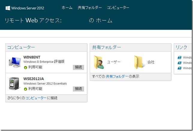 RWAを利用するWindows Home Server、Windows Server 2012 Essentials ユーザーは Windows 7 SP1に RDP8をインストールしないように