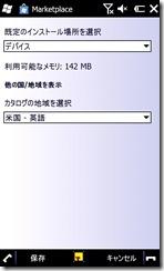 T-01A(WM 6.5)で WinMoSquareを使ってみる