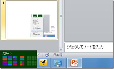 Windows 8 で docomo Wi-Fi の自動ログインを設定する