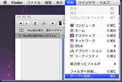 WHSとMac