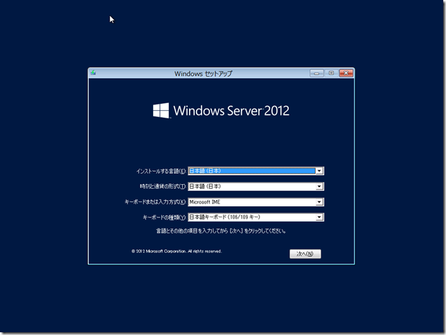 Windows Server 2012 Essentials のインストール