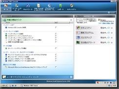 SBS2008 コンソール画面