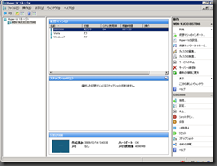 Hyper-VでSBS2008を動かす