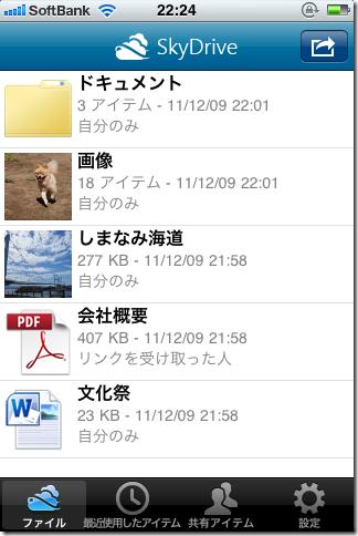 SkyDriveが熱い。Windows Phone 7 と iPhone用のSkyDriveクライアントアプリ登場