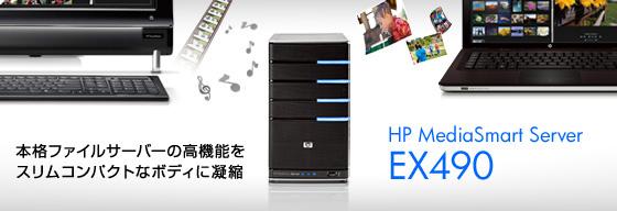 本日から HP MediaSmart Server EX490 の販売開始