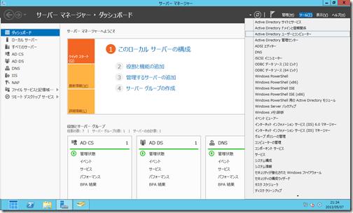 [FAQ:WSE]Windows Server 2012 Essentials のクライアントコネクターを再インストールする
