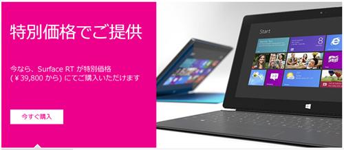 今日から期間限定で Surface RT が 1万円値下げ