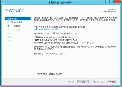 Windows Server 2012 R2 Preview - 既存のドメイン環境で、Essentials の役割を利用する方法