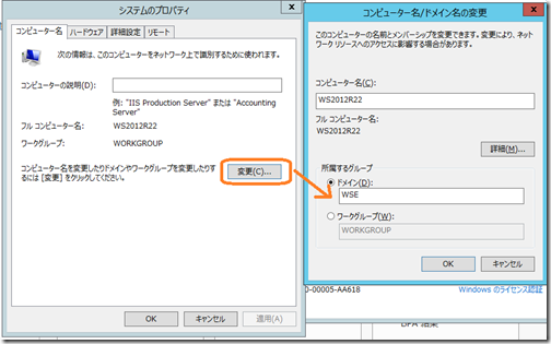 [FAQ:WS2012R2E]Windows Server 2012 R2 Essentials R2 ドメインに、セカンダリーの Windows Server 2012 R2 Essentials を追加する